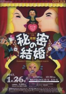 『秘密の結婚』ミラマーレオペラ
