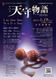 金沢歌劇座開館50周年記念公演 『天守物語』
